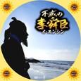 不滅の李舜臣(4)