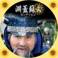 淵蓋蘇文 ヨンゲソムン(54)