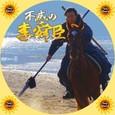 不滅の李舜臣(22)