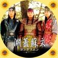 淵蓋蘇文 ヨンゲソムン(63)
