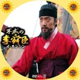 不滅の李舜臣(25)