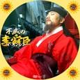 不滅の李舜臣(26)