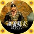 淵蓋蘇文 ヨンゲソムン(66)