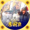 不滅の李舜臣(28)