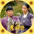 不滅の李舜臣(30)