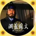 淵蓋蘇文 ヨンゲソムン(35)
