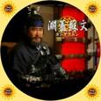 淵蓋蘇文 ヨンゲソムン(74)