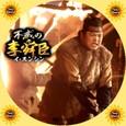 不滅の李舜臣(38)