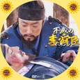 不滅の李舜臣(42)