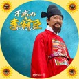 不滅の李舜臣(43)