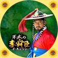 不滅の李舜臣(44)