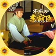 不滅の李舜臣(45)