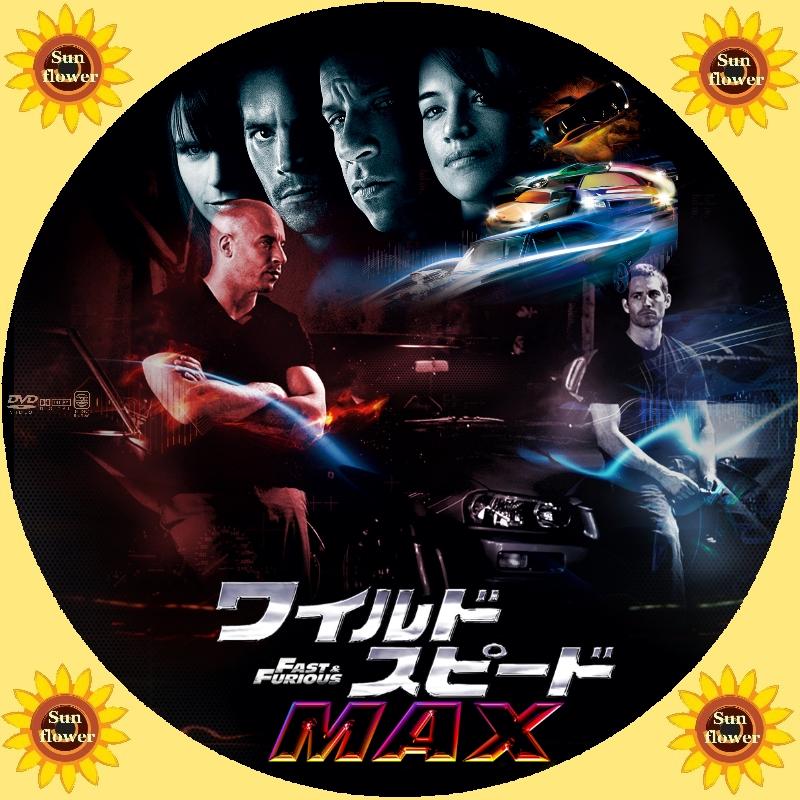 ワイルド・スピードMAX FAST & FURIOUS (3)