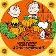 スヌーピーとかぼちゃ大王